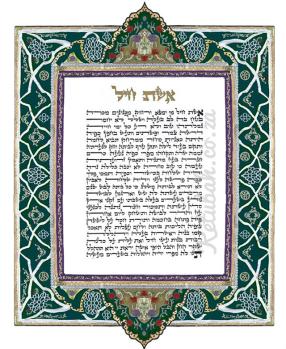 Green-Eishet-Chayil