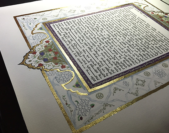 A Beautiful Gold Border accentuates the design - Extra R500